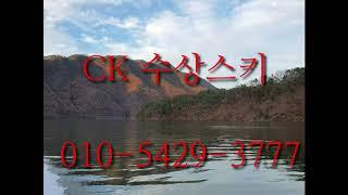옥천 CK 수상레저 수상스키 즐기고 향수 호수길 걷고