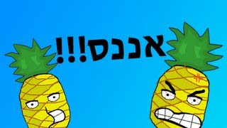 The PineApple Song | שיר האננס