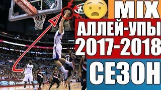 MIX АЛЛЕЙ-УПЫ (2017-2018 сезон)