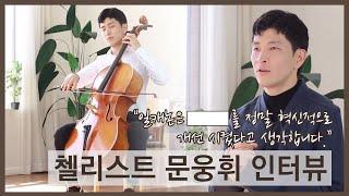[시티악기] 첼리스트 문웅휘가 선택한 '최애&#…