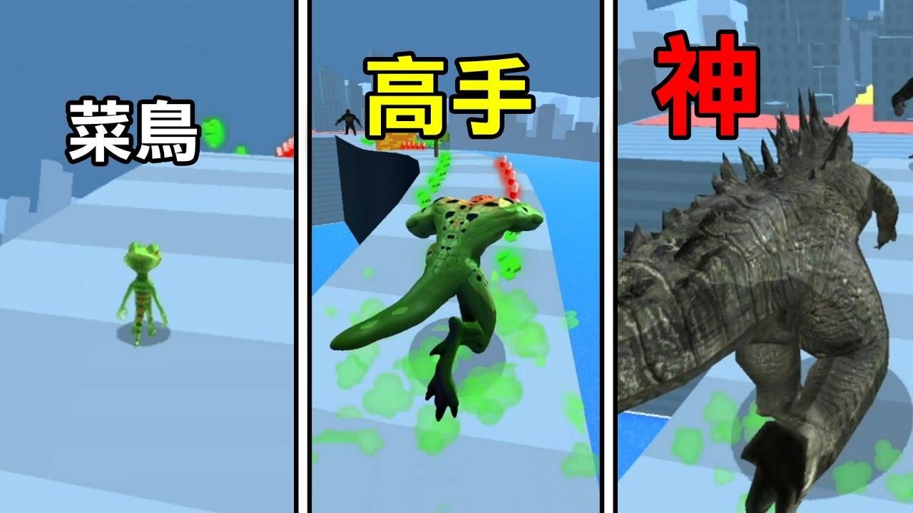 【怪獸進化】吃越多長越大! 小蜥蜴變哥吉拉!   Kaiju Run