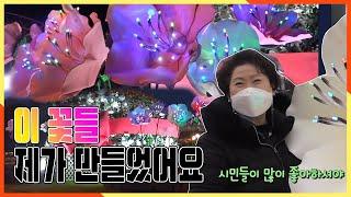 [2TV 생생정보] 다시 만나도 샤방샤방 알록달록 활짝 꽃이 핀 초대형 꽃 제작 부부♥ | KBS 21012…