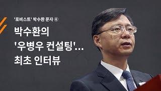 뉴스타파 - '로비스트' 박수환 문자⑥ 우병우와 문자 112건...우병우 첫 육성인터뷰