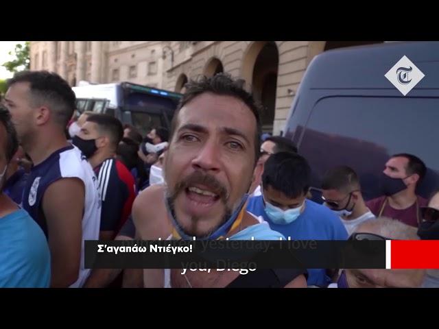 Αφιέρωμα του ENA Channel στον Diego Armando Maradona