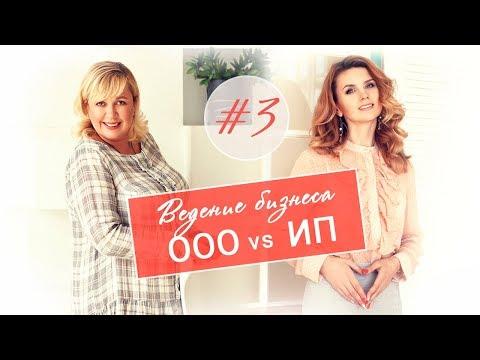 Начинающий бизнес: с чего начать? Какой вид деятельности выбрать - ООО или ИП? Ирина Муравьева