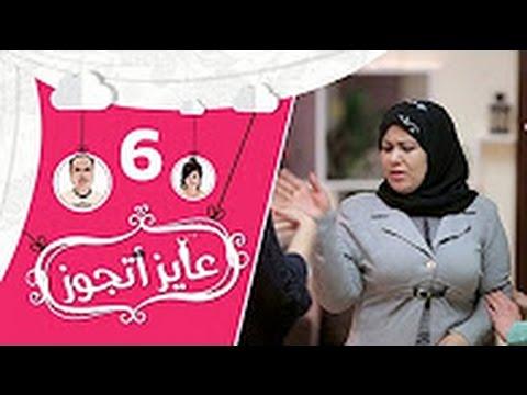 """عايز أتجوز- الحلقة 6 - الام المصرية """" مالها بنت خالتك """" - Ayez Atgwez"""