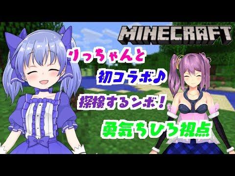 【Minecraft】りっちゃんと初コラボ!初資源サバ探検だ!【桜凛月】