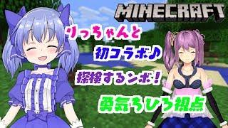 [LIVE] 【Minecraft】りっちゃんと初コラボ!初資源サバ探検だ!【桜凛月】