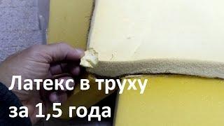 видео Матрас Lonax Memory Latex S1000