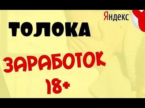 Яндекс Толока | Реально ли заработать в Толоке | Какие задания лучше выполнять в Яндекс Толоке.