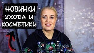 IHERB/бады/уход/косметика/DIOR/KAT VON D/ZOEVA/Olga Ilina