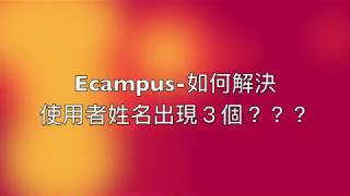 Ecampus-如何解決使用者姓名出現3個???