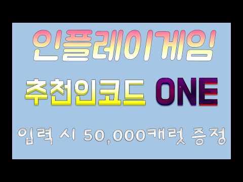 인플레이게임 실시간 라이브 게임 최다기준점 소개