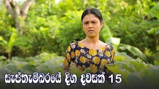 Septhembaraye Diga Dawasak | Episode 15 - (2021-08-14) | ITN Thumbnail