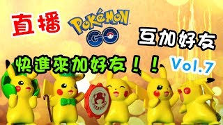 【直播】Pokemon GO 互加好友活動#7 (Friend Code Exchange) | rios arc 弧圓亂語