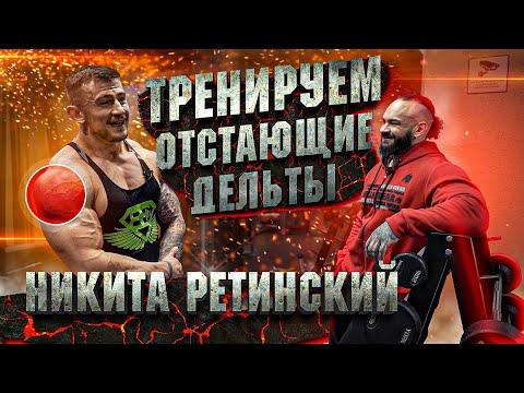 Никита Ретинский - Новое имя в дивизионе Mens Physique
