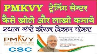 How to Open Pradhan Mantri Kaushal Vikas Yojana (PMKVY)    ट्रेनिंग सेंटर खोले और लाखों कमाए ?