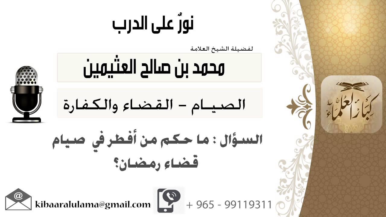 لقاء 59 من 168 ماحكم من أفطر في صيام قضاء رمضان الشيخ ابن عثيمين مشروع كبار العلماء Youtube