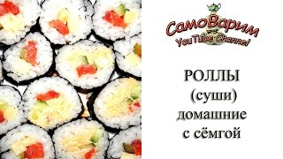 Роллы (суши) домашние. Рецепт