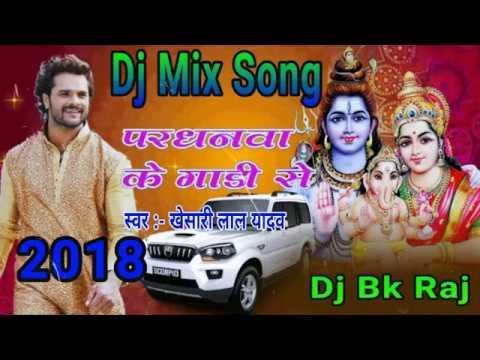 परधनवा के गाड़ी से - Pardhanwa Ke Gadi - Khesari Lal-Bol Bum Boli-Bhojpuri Kanwar Bhajan 2018 flp