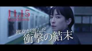映画『紙の月』テレビCM15秒です。 2014年11月15日(土)全国ロードショ...