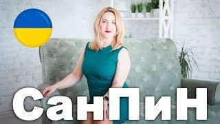 Нормы санпин Украина. Организация рабочего места