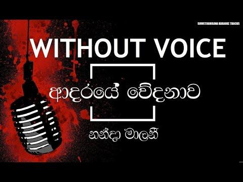 Adaraye wedanawa (WITHOUT VOICE) Nanda Malani Karaoke