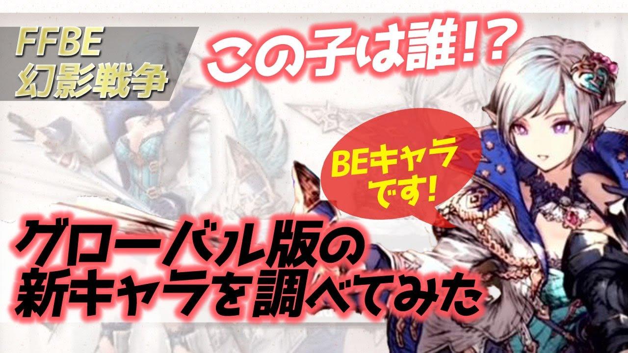 幻影 戦争 ファンタジー キャラ ファイナル