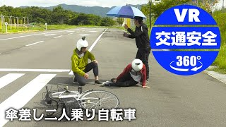 【大分県警】傘差し二人乗り自転車【VR交通安全動画】