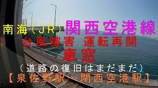 南海(JR)関西空港線 台風被害【運転再開 車窓】(泉佐野駅→関西空港駅)