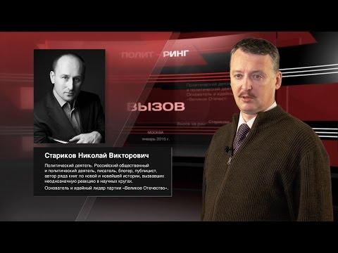 Вызов И. И. Стрелкова принимаю