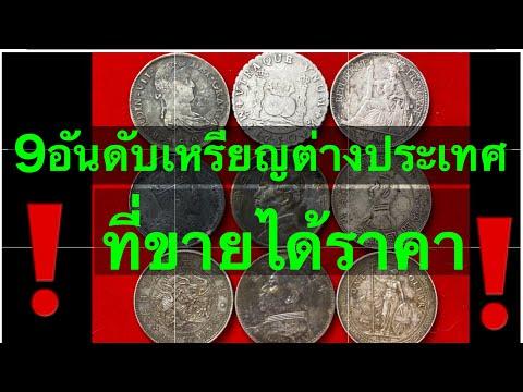 9อันดับเหรียญต่างประเทศ ที่มีราคาและสามารถพบเจอได้