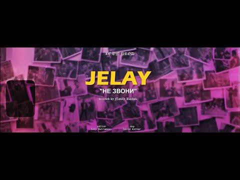 Смотреть клип Jelay - Не Звони