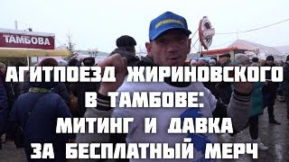 Агитпоезд Жириновского в Тамбове: митинг и давка за бесплатный мерч