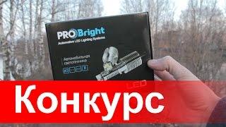 Конкурс от ProBright !!!