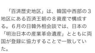 ■韓国の百済歴史地区、世界遺産登録…日本も支持