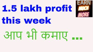 Rs. 150000 this week by 50000 captal in stock market