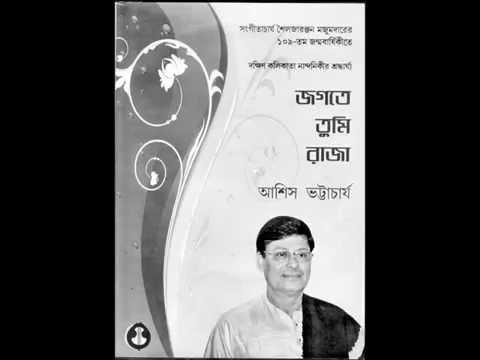 Aaro Aaghat Soibe Aamar   |   Ashis Bhattacharya   |   Rabindrasangeet