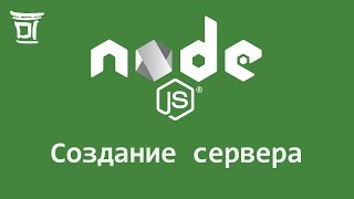 Node.js: Создание сервера