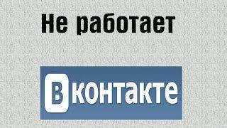 Не работает, не заходит вконтакт. vk.com(Подробнее: http://pc-prosto.com.ua/ne-rabotayet-ne-zakhodit-vkontakt-vkontakte-ru/ Троянский вирус, который запрещает доступ к сайту vkontakte.ru..., 2013-01-10T10:45:28.000Z)