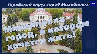 М-ТВ новости. ФИЛЬМ О МИХАЙЛОВКЕ (полная версия). Михайловка-ТВ.