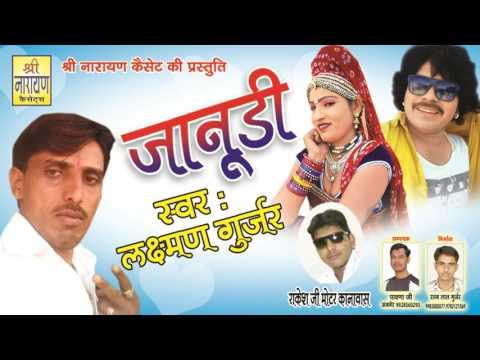 मारवाड़ी DJ धमाका 2017 ॥ जानुडी !! Janudi !! Latest DJ Rajasthani Song