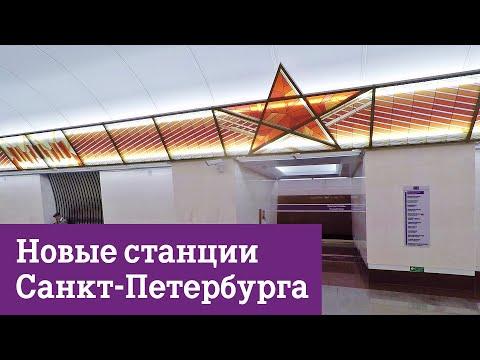 Новые станции метро в Санкт-Петербурге