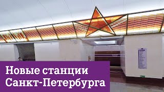 питер Метро Дунайская Новая Станция Метро в СПБ Обзор