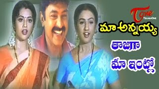 Maa Annayya Movie Songs | Thajaga Maayintlo Video Song | Rajasekhar, Meena