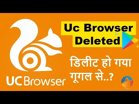 Uc Browser Deleted | India Play Store Deleted UC Browser || Breaking News