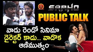 Saaho Movie Public Talk | Prabhas | Shraddha Kapoor | Sujeeth