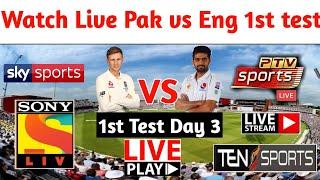 Pakistan vs england Test Match 2020 | Latest Update Pak Vs England Test