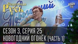 Сказочная Русь, сезон 3, серия 25, Новогодний огонёк (часть 1)