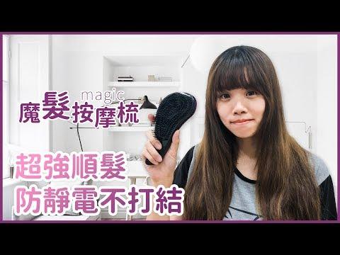 魔髮按摩梳 帶手柄S型梳子 專業美髮梳 護髮梳  按摩梳 梳子 頭髮  捲髮梳 直髮梳 防靜電 不打結 按摩梳